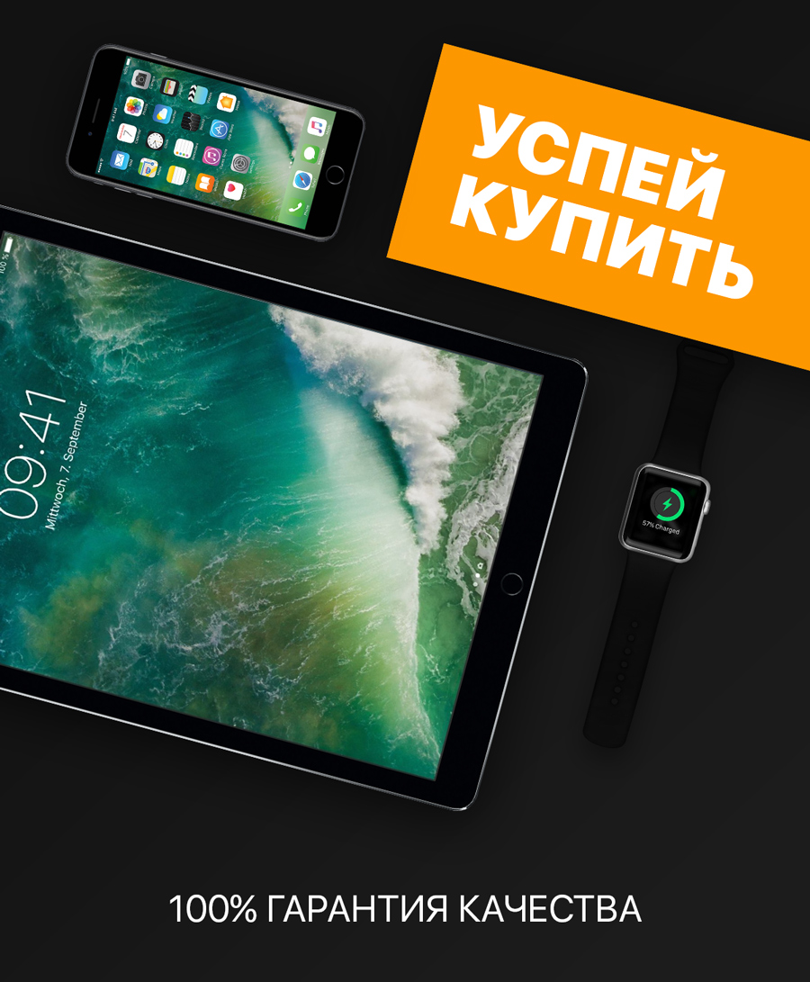 Купить Б/У iPhone, iPad, Mac